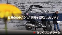 世界各地のADIVA情報をご覧いただけます