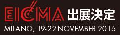 EICMA出展決定 MILANO,19-22 NOVEMBER 2015