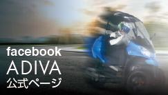 Facebook ADIVA公式ページ