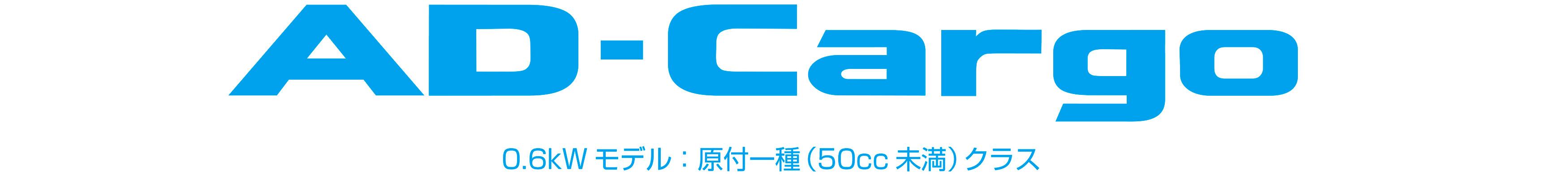 AD_Cargo