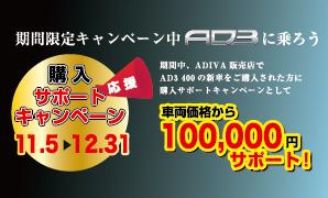 ad3-100000